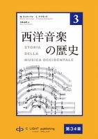 西洋音楽の歴史 第3巻 第七部 第34章 ロマン派の3人の作曲家:メンデルスゾーン、シューマン、ショパン