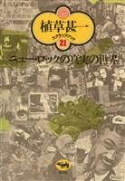 植草甚一スクラップ・ブック21 ニュー・ロックの真実の世界
