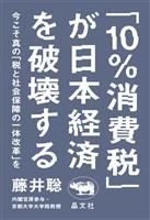 「10%消費税」が日本経済を破壊する