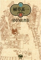 ぼくの読書法(植草甚一スクラップ・ブック6)