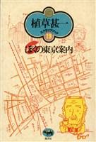 植草甚一スクラップ・ブック19 ぼくの東京案内