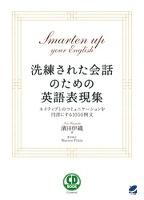 洗練された会話のための英語表現集(CDなしバージョン)