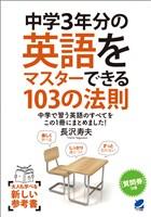 中学3年分の英語をマスターできる103の法則