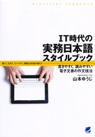 IT時代の実務日本語スタイルブック