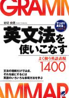 英文法を使いこなす : やっぱり英文法〈PART2〉よく使う英語表現1400