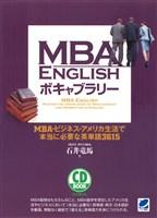 MBA ENGLISHボキャブラリー(CDなしバージョン) : MBA・ビジネス・アメリカ生活で本当に必要な英単語3615