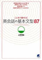 これで話せる英会話の基本文型87(CDなしバージョン)