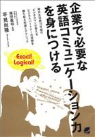 企業で必要な英語コミュニケーション力を身につける