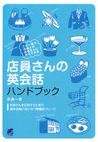 店員さんの英会話ハンドブック(CDなしバージョン)