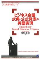 ビジネス会議・式典・公式発表の英語表現(CDなしバージョン)