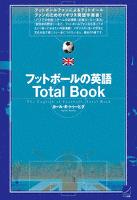 フットボールの英語Total Book(CDなしバージョン)