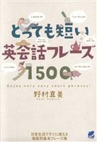 とっても短い英会話フレーズ1500(CDなしバージョン)