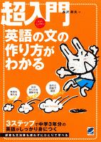 超入門 英語の文の作り方がわかる(CDなしバージョン)