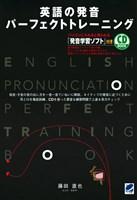 英語の発音 パーフェクトトレーニング(CDなしバージョン)