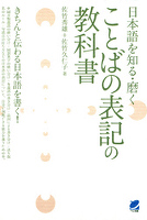 日本語を知る・磨く ことばの表記の教科書
