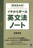 イチから学べる英文法ノート