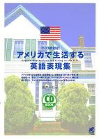 アメリカで生活する英語表現集(CDなしバージョン)