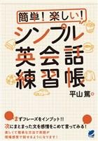 簡単! 楽しい! シンプル英会話練習帳(CDなしバージョン)