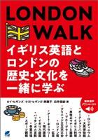 LONDON WALK イギリス英語とロンドンの歴史・文化を一緒に学ぶ(音声DL付)
