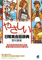 やさしい日常英会話辞典(CDなしバージョン)