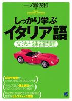 しっかり学ぶイタリア語(CDなしバージョン)
