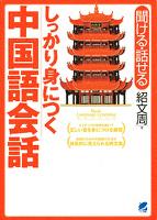 しっかり身につく中国語会話(CDなしバージョン)