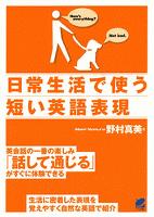 日常生活で使う短い英語表現(CDなしバージョン)