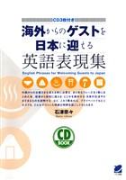 海外からのゲストを日本に迎える英語表現集(CDなしバージョン)