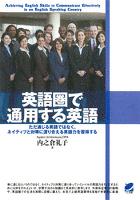英語圏で通用する英語(CDなしバージョン)