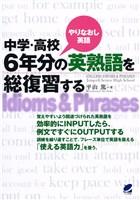 中学・高校6年分の英熟語を総復習する(CDなしバージョン)