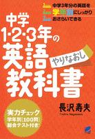 中学1・2・3年の英語やりなおし教科書(CDなしバージョン)