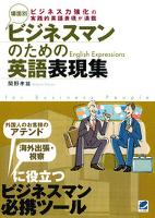 場面別 ビジネスマンのための英語表現集(CDなしバージョン)