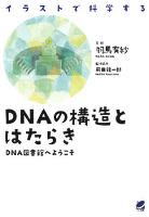 DNAの構造とはたらき : DNA図書館へようこそ イラストで科学する
