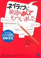 ネイティブに英語を直してもらいました(CDなしバージョン)