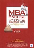 MBA ENGLISH ファイナンスの知識と英語を身につける