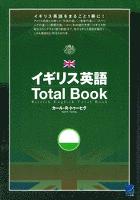 イギリス英語Total Book(CDなしバージョン)