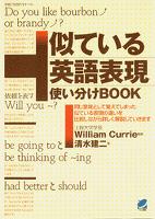 似ている英語表現使い分けBOOK