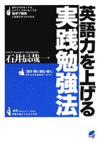 英語力を上げる実践勉強法