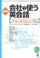 場面別 会社で使う英会話(CDなしバージョン)