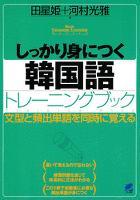 しっかり身につく韓国語トレーニングブック(CDなしバージョン)
