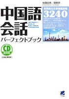 中国語会話パーフェクトブック(CDなしバージョン)