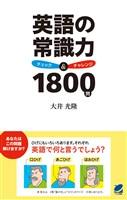 英語の常識力 チェック&チャレンジ1800問