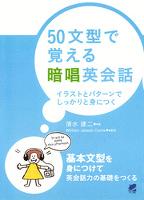50文型で覚える暗唱英会話(CDなしバージョン)