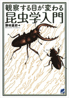 観察する目が変わる昆虫学入門