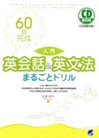 60日完成 入門 英会話&英文法まるごとドリル(CDなしバージョン)