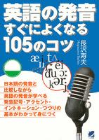 英語の発音すぐによくなる105のコツ(CDなしバージョン)