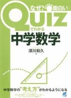 Quizでわかる中学数学