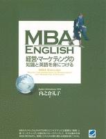 MBA ENGLISH 経営・マーケティングの知識と英語を身につける