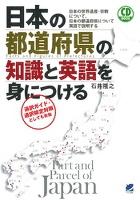 日本の都道府県の知識と英語を身につける(CDなしバージョン)