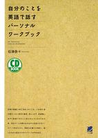 自分のことを英語で話すパーソナルワークブック(CDなしバージョン)